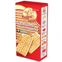 250 гр. бисквити Роден край за торта
