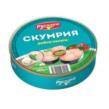 160 гр. Скумрия Русалка