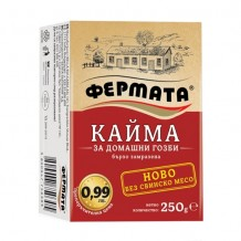 250 гр. ФЕРМАТА Кайма за домашни гозби без свинско месо замразена